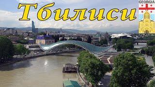 Тбилиси Грузия 4K. Столица Грузии Сегодня