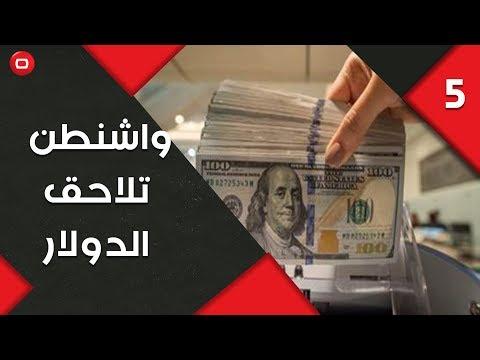 شاهد بالفيديو.. واشنطن تلاحق الدولار القريب من طهران - المناورة - حلقة ٥