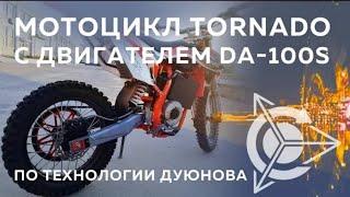 📌Проект Дуюнова | Мотор Дуюнова в составе электробайка Denzel Tornado