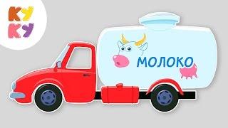 🚗МАШИНКА - КУКУТИКИ 🚙песенка хит про разные машины для детей, малышей