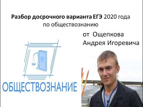 Досрочный ЕГЭ 2020 по обществознанию, разбор заданий