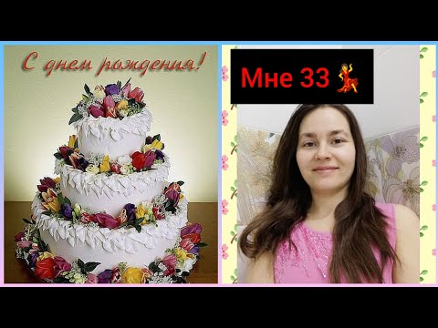 Мне 33 мой день рождения Минус 20 кг минус 20 см