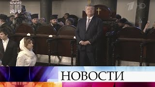 Петр Порошенко отправился в Стамбул за Томосом об автокефалии раскольнической церкви Украины.
