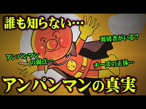, title : '知らないだけ!本当は怖いアンパンマンの事実【都市伝説】