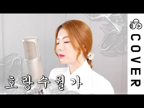 호랑수월가┃cover By Raon Lee