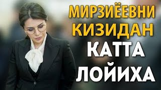 Мирзиёевнинг кизи Шахноза Мирзиёева Катта лойиха бошлади.