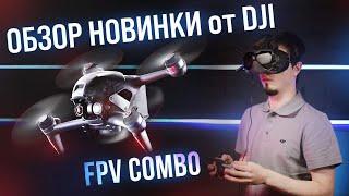 Обзор новинки от DJI FPV Combo/Overview DJI FPV Combo