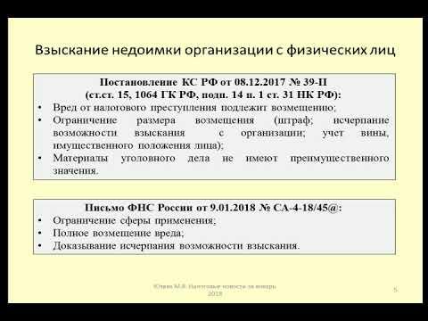 Взыскание налоговой задолженности организации с физического лица / tax crime