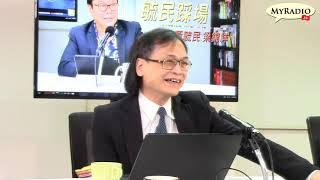 黃毓民 毓民踩場 200601 ep1196 p5 of 5 Phone In 環節   MyRadio