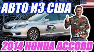Автомобили из Америки в Кыргызстан 🇰🇬.  2014 Honda Accord by 7motors.