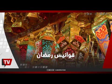 الصفيح رقم واحد.. الإقبال على شراء فوانيس رمضان في المنصورة بالدقهلية