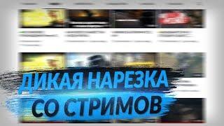 ДИКАЯ НАРЕЗКА/УГАРНЫЕ МОМЕНТЫ