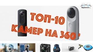 TOP-10 камер 360 градусов