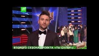 Сергей Лазарев о детях, проекте и первых впечатлениях. Backstage Ты супер!