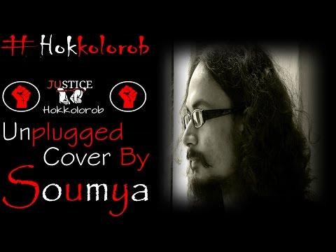 Hok Kolorob Rupam Islam Cover By Soumya