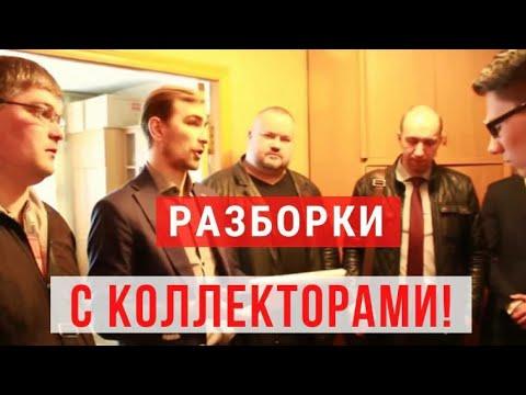✅ Антиколлекторы  защищают квартиру от коллекторов! Украина