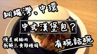 【有碗話碗】Little Bao中西Fusion漢堡包,2杯Soda Water收$200? | 香港必吃美食