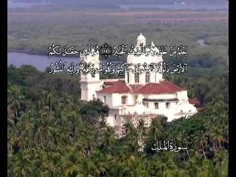 Сура Власть <br>(аль-Мульк) - шейх / Мухаммад Айюб -
