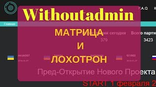#Withoutadmin # БЕЗ АДМИНА #МАТРИЦА  #ЛОХОТРОН #Without Admin