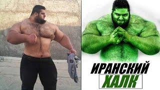 ИРАНСКИЙ ХАЛК - Саджад Гариби (Sportfaza)
