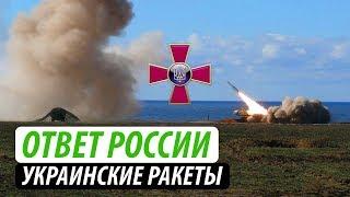 Ответ России. Украинские ракеты
