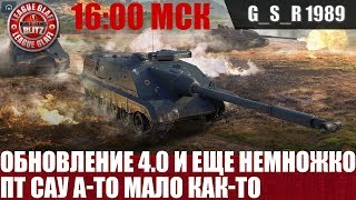 WoT Blitz - Быстрая обкатка французских ПТ-САУ - World of Tanks Blitz (WoTB)