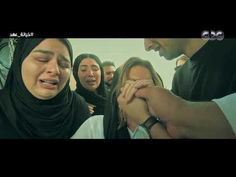 """فيديو- عهد تودع ابنها في مشهد مؤثر """"خيانة عهد"""""""