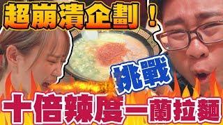 【Joeman】超崩潰企劃!挑戰10倍辣度的一蘭拉麵!ft.咪妃