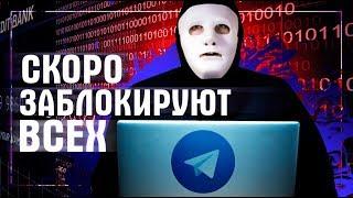 БЛОКИРОВКА Telegram. ТОТАЛЬНАЯ Безопасность Или БЕЗДАРНЫЕ Спецслужбы | Быть Или