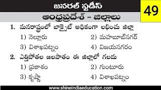 ఆంధ్రప్రదేశ్ జిల్లాలు-Andhra Pradesh District|| General Studies Practice Bits for Competitive Exams