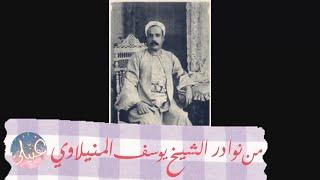 الوجه مثل البدر تمام - الشيخ يوسف المنيلاوي | اسطوانة جرامافون تحميل MP3