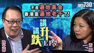【amLIVE】講升講跌 青姐 X沈大師 EP7 不是遍地黃金 香港是遍地老千?!
