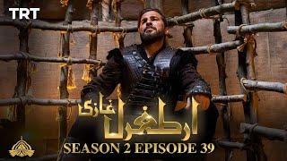 Ertugrul Ghazi Urdu | Episode 39 | Season 2