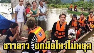 ชาวลาวซึ้งน้ำใจคนไทย! ดีเจมะตูม อ็อฟฟี่ หอบเงินล้านช่วยชาวลาว ชาวบ้านถึงกับยกมือไหว้ไม่หยุด สาธุเด้อ