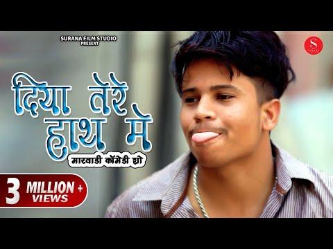 Download Kaka Bhatij Comedy  -अंधेरी रात में दिया तेरे हाथ में | P-5 | Pankaj Sharma | Surana Film Studio HD Mp4 3GP Video and MP3