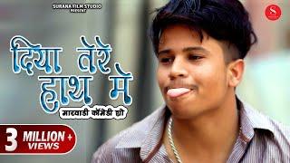 Pankaj Sharma New Comedy | दिवाली स्पेशल धमाका -अंधेरी रात में दिया तेरे हाथ में | Kaka Bhatij | SFS