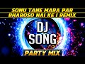 Sonu Tane Maara Par Bharoso Nai Ke !! Party Remix | DJ Song 2017 | Red FM | DJ Mehul Kapadia
