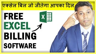 Fully Automated Excel Invoice Software to Create GST BILL in Excel