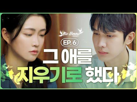 안다비 웹드라마 '바이오옴므' 6편