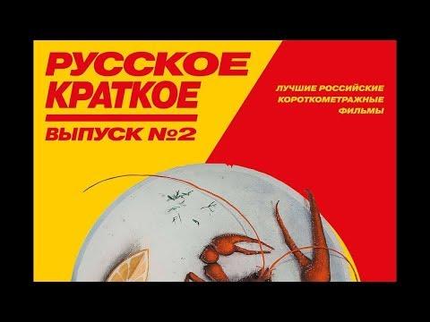 Русское краткое. Выпуск 2 — Русский трейлер (2019)