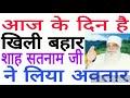 आज के दिन है खिली बहार शाह सतनाम जी ने लिया अवतार  Dera Sacha Sauda Bhajan  Saint Dr Msg   video download