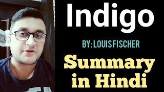 indigo summary class 12 in hindi - मुफ्त ऑनलाइन