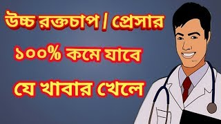 How to control High pressure easily    Foods that reduce hypertension   Bangla Health Tips