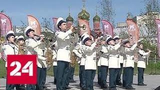 """В """"Зарядье"""" соревнуются детские оркестры - Россия 24"""