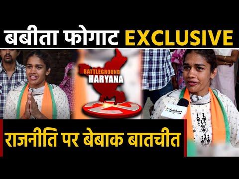 Manohar Lal Khattar के विवादित बयान पर Babita Phogat ने क्या कहा ? | वनइंडिया हिंदी