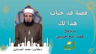 قصة قد خبأت هذا لك برنامج قصة مع حبيبى الدكتور محمد الحسانين