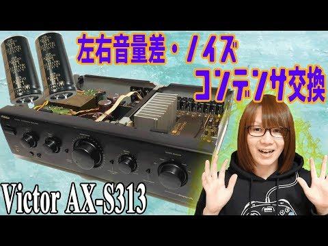 【修理】コンデンサ交換で大事故に!?アンプのノイズ解消 Victor AX-S313修理方法【ジャンク】