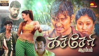 Kacheri Arambam Tamil Full Movie | Jiiva | Poonam Bajwa | Vadivelu | JD Chakravarthy | Kalaignar TV