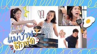 มบฝห : ทำอาหารครั้งแรก!!! 😱😵   icepadie