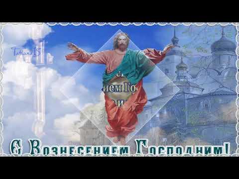 Вознесение Господне  Красивая видео открытка.